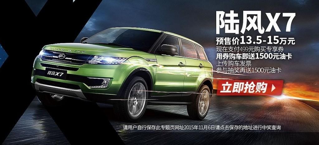 Jiangling X7
