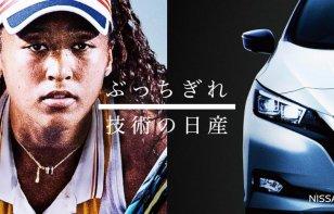 Nissan y Naomi Osaka crean edición especial del GT-R
